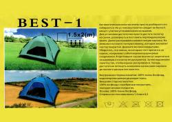 Палатка Автоматическая (2mx1.5m) Tent Auto
