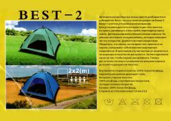 Палатка Автоматическая (2mx2m) Tent Auto