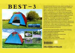 Палатка Автоматическая (2.3mx2.3m) Tent Auto