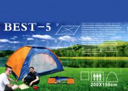 Палатка (2mx1.5m) Tent