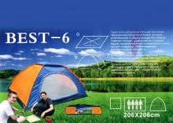 Палатка (2mx2m) Tent